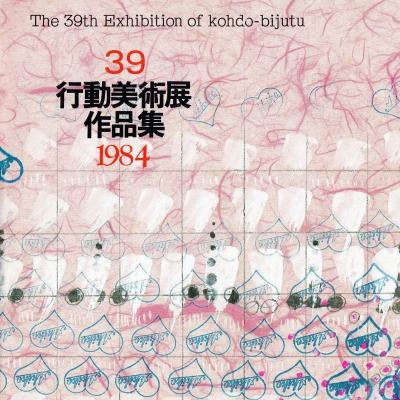 行動美術展1984 3番目に春塘