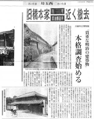 新聞記事平成5年解体