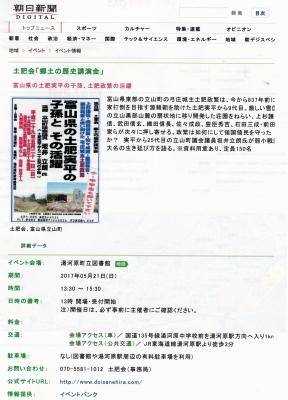 朝日新聞イベント情報29.5.10.