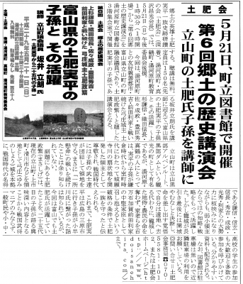 新聞記事講演会29.5.12.