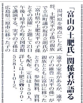 講演会タウンニュース29.5.12.