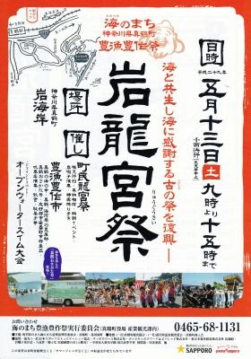 岩龍宮祭ポスター29