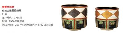 MOA 仁清 色絵金銀菱重茶碗