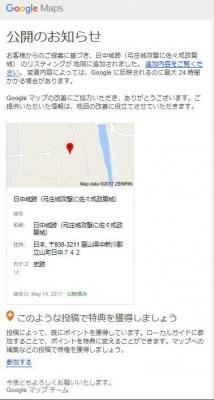 グーグルマップ 日中城
