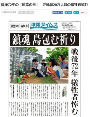 沖縄慰霊の日2017