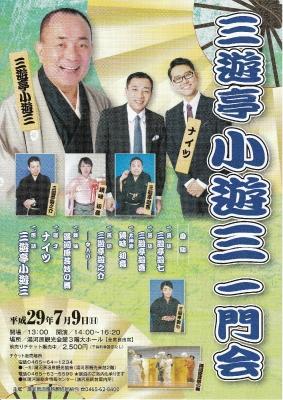 29.7.9.一門会ポスター