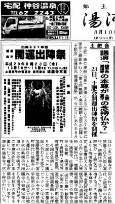 29.8.10.出陣祭湯河原新聞