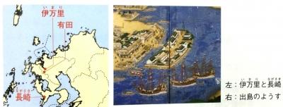 伊万里地図