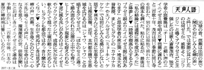 天声人語29.8.14.立石寺芭蕉せみ