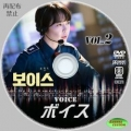 voice (2)