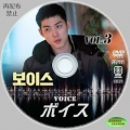voice (3)