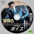voice (5)