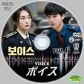 voice (6)