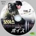 voice (7)