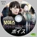 voice (8)
