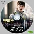 voice (9)