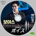 voice (10)