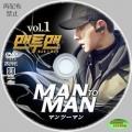 Man to Man (1)
