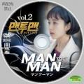 Man to Man (2)