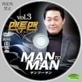 Man to Man (3)