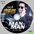 Man to Man (4)