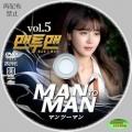 Man to Man (5)