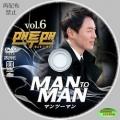 Man to Man (6)