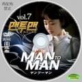 Man to Man (7)