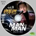 Man to Man (8)