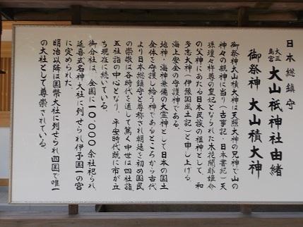 大山祇神社の説明