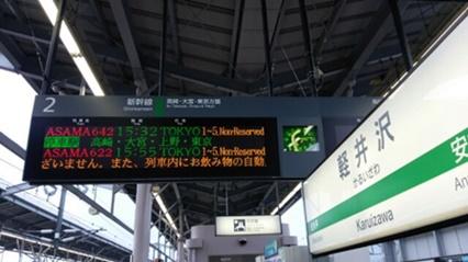 軽井沢30