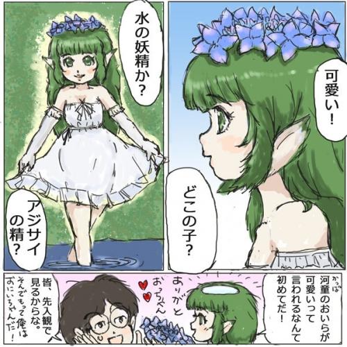 ガクアジサイの妖精