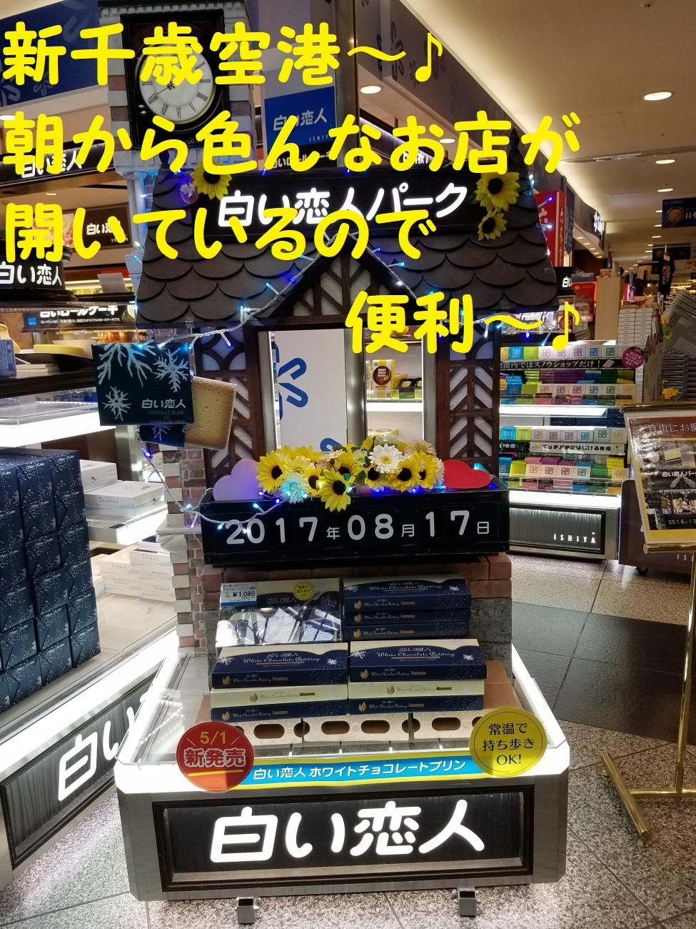 20170817_080500.jpg