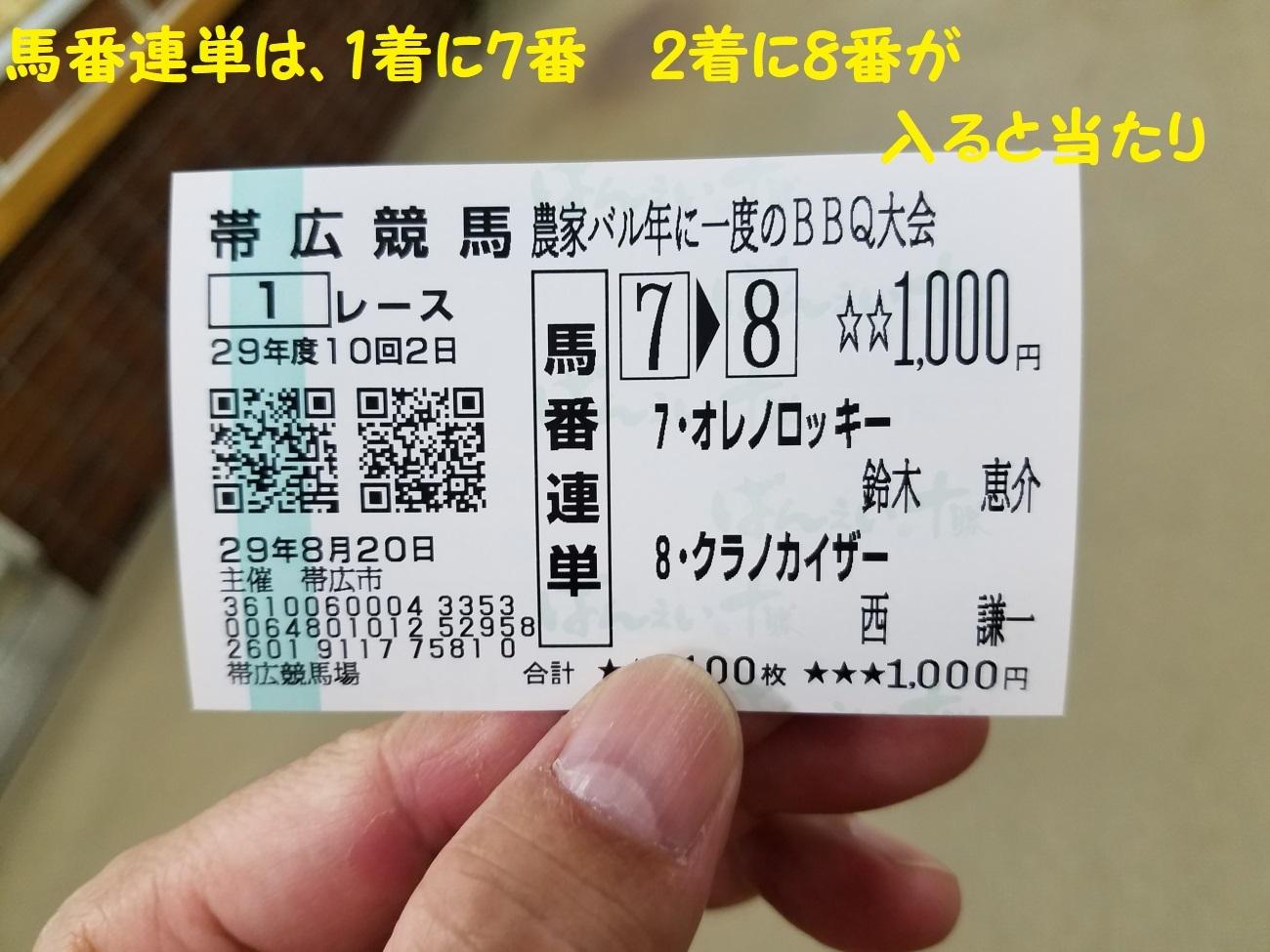 20170820_140410.jpg