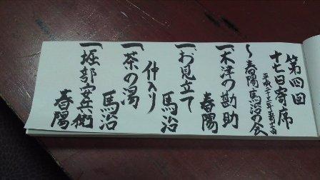 04_03ネタ帳