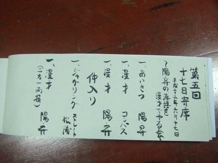 05_01ネタ帳