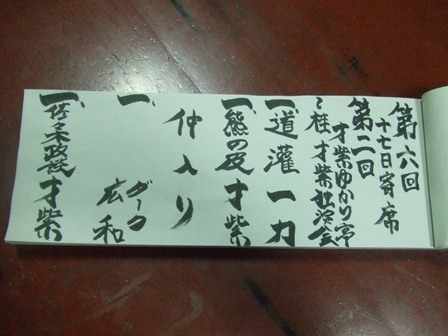 06_02ネタ帳