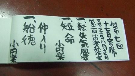 07_01ネタ帳