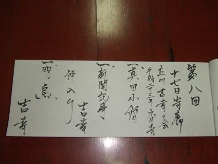08_01ネタ帳