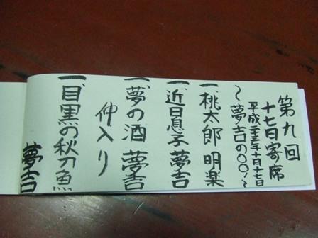 09_04ネタ帳