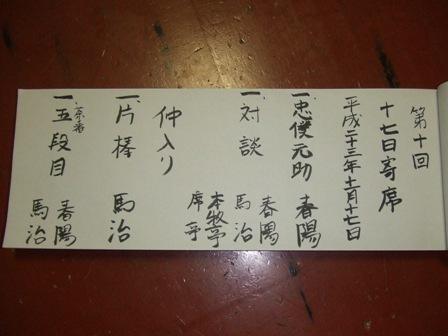 10_01ネタ帳