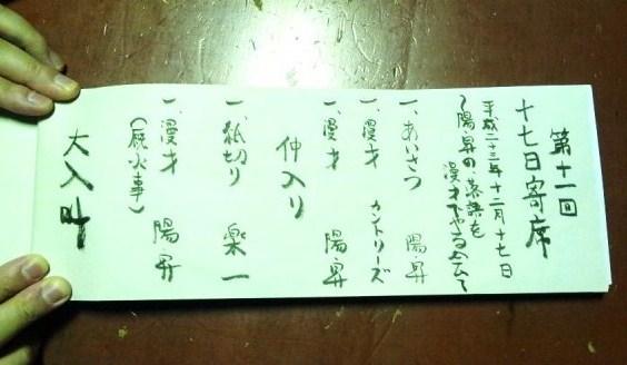11_01ネタ帳