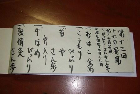 13_01ネタ帳