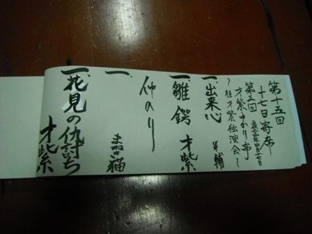 15_01ネタ帳