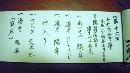 16_02ネタ帳