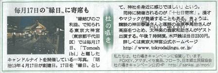 17_01紹介記事