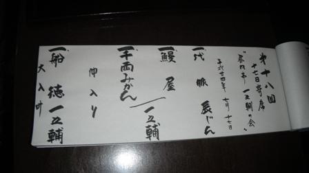 18_01ネタ帳