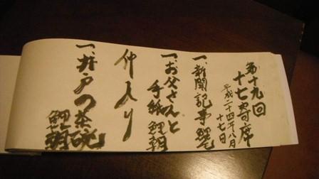 19_01ネタ帳
