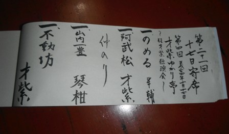 21_01ネタ帳