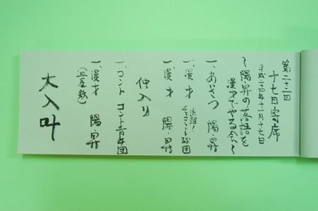 22_06ネタ帳